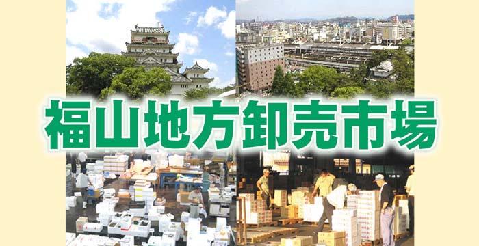 福山地方卸売市場